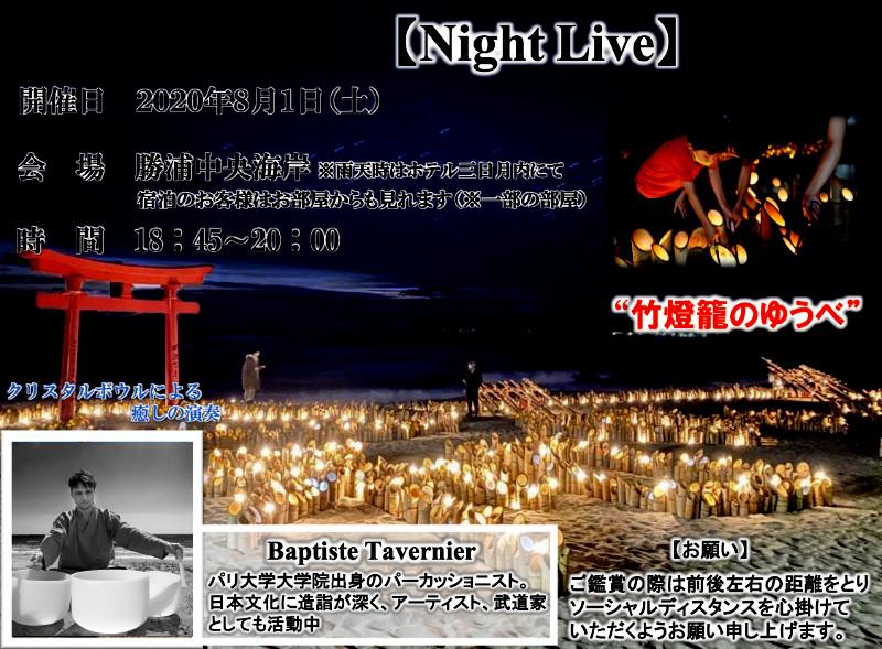 Katsuura bamboo lantern festival