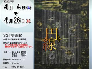 Solo Exhibition: 円ト線  -  Zen Gardens