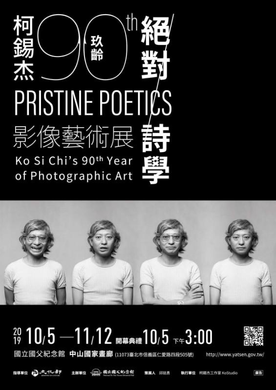 Ko si chi exhibition