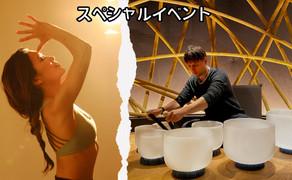 【ライブイベント】呼吸法 X クリスタルボウルで 癒しとヒーリングセッション