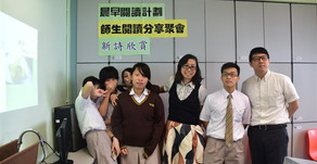Book sharing by teachers and students 師生閱讀分享