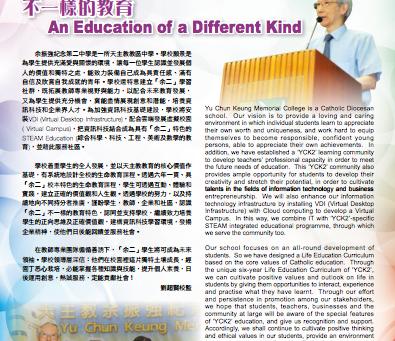 天恩創刊號 (七月) God's Grace Issue 1 (July)