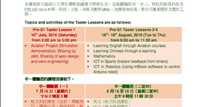 Pre-S1 Taster Lesson2-4 Aviation Courses in YCK2 中一體驗課2-4 YCK2 航天課程.... (II)