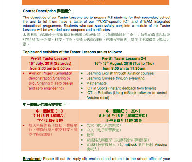 Pre-S1 Taster Lesson2-4 Aviation Courses in YCK2 中一體驗課2-4 YCK2 航天課程.... (II)