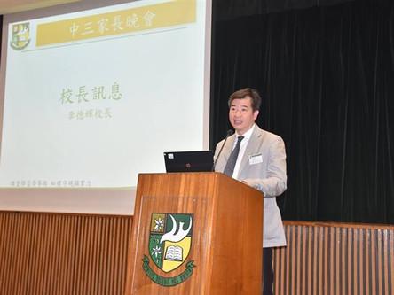 F3 Parents' night and course orientation 中三家長晚會