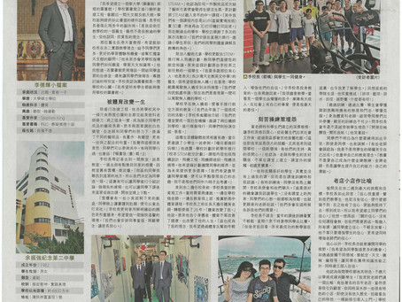 Hong Kong Economic Journal - Interview with the Principal