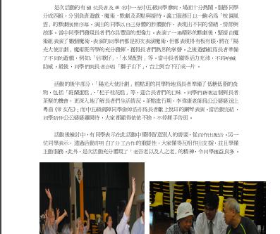 「陽光大使計劃」─ 義工服務日