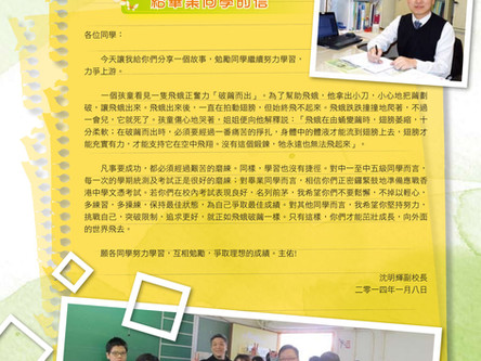 Newsletter April 2014 一月份學校通訊