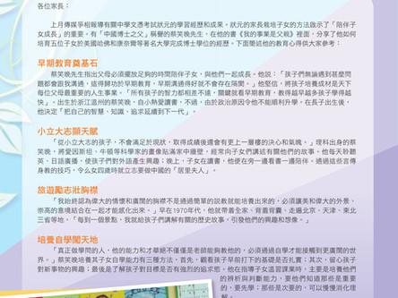 Newsletter April 2013 十月份學校通訊