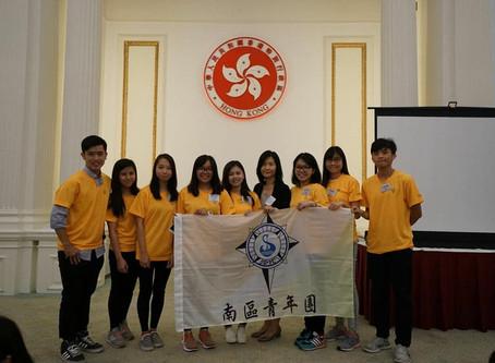 香港18區青年團代表 與特區政府林鄭月娥會面
