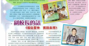 Newsletter April 2014 十月份學校通訊