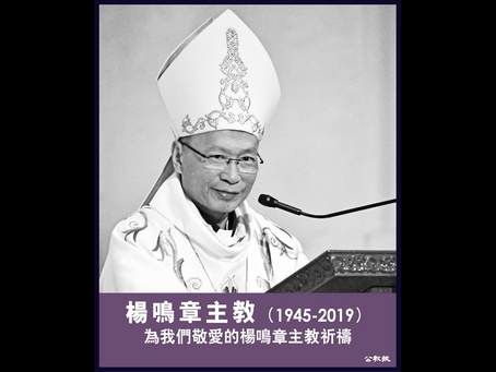 Condolences to our most Reverend Bishop Michael Yeung in Morning Assembly