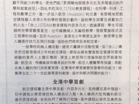 信報 2017-10-06 校長開壇 李德輝校長