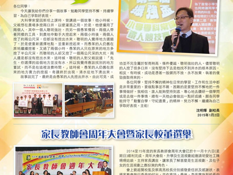 Newsletter April 2015 一月份學校通訊