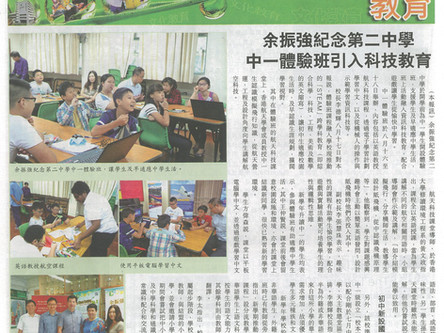 Technology education introduced to S1 Experience Class in YCK2           中一體驗班引入科技教育