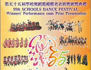 Organizer: The Education Bureau and the Hong Kong Schools Dance Association Limited