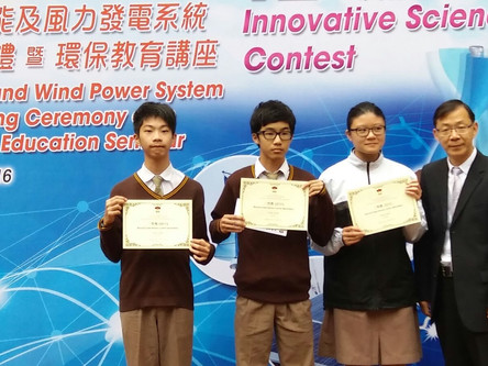 The 12th Innovative Science Contest 第十二屆科技創意比賽