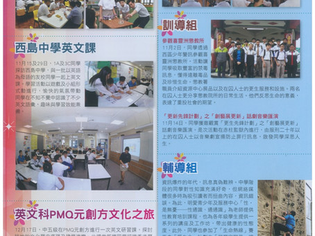 YCK2 Newsletter 學校通訊 2018-19