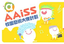 AAiSS_v3_website1B_upload.jpg