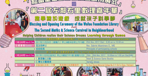 (Upcoming) Blessing and Opening Ceremony of the Wofoo Foundation Library cum  The 2nd Maths & Sc