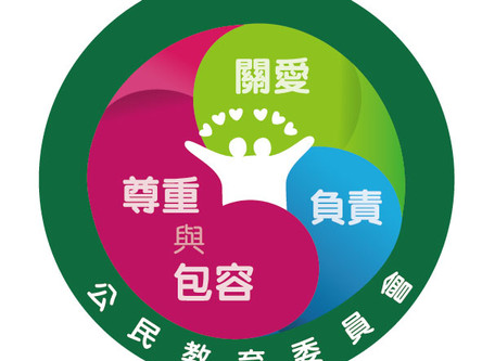 The Co-operation Scheme with District Councils (November) 十八區公民教育活動資助計劃 (十一月)
