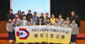 Hong Kong Catholic Diocesan Primary Schools (District 1) Joint School Religious Activities Day 香港天主教