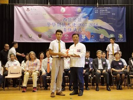 "The Appointment Ceremony of ""Student Mentorship Scheme"" 2017-18年度 警學關懷大使聯校委任儀式"