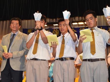 Student Leaders Inauguration Ceremonies 領袖生交職禮