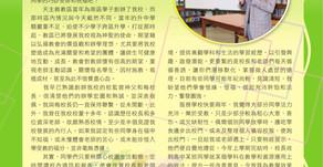 Newsletter April 2014 四月份學校通訊