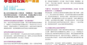 YCK2 news and PTA Interview with Principal Li 李德輝校長專訪