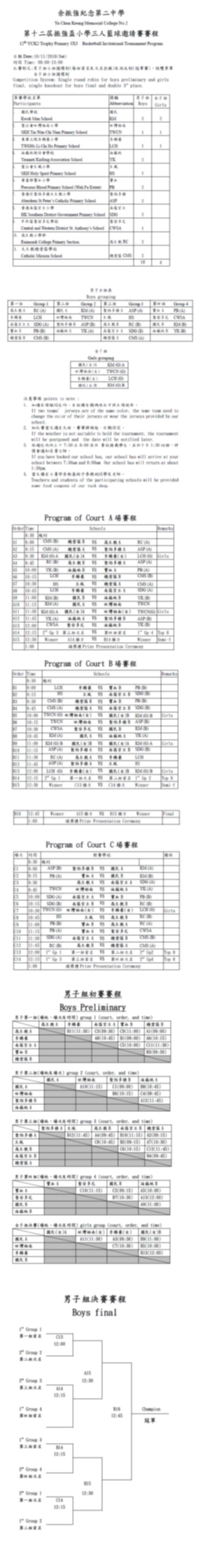 basketball program chi eng.png