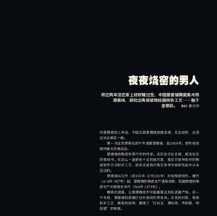 夜夜烧窑的男人 - 为《品》杂志2018年6月份月刊写的短文
