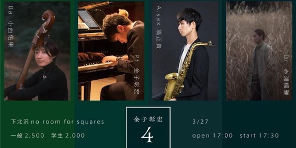 金子彰宏 4tet