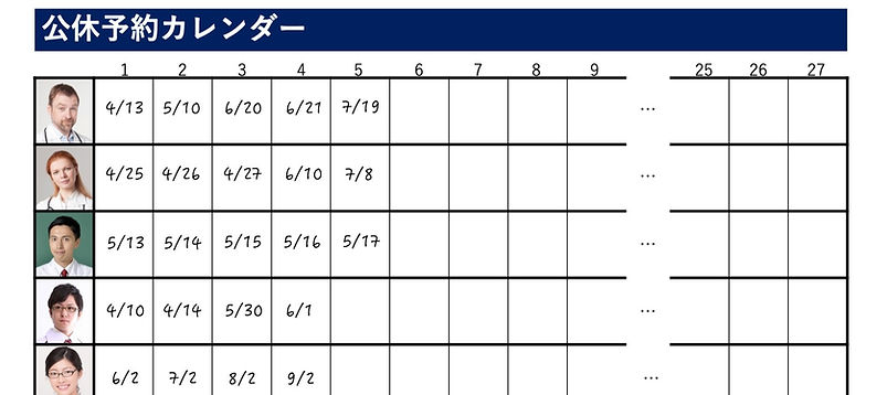 公休カレンダー_edited.jpg
