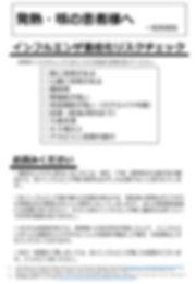 インフルエンザチェックリストver2.jpg