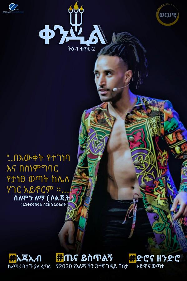 ቀንዲል Magazine - Solomon Solgit 01