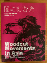 Woodcut Movements in Asia 1930s - 2010s