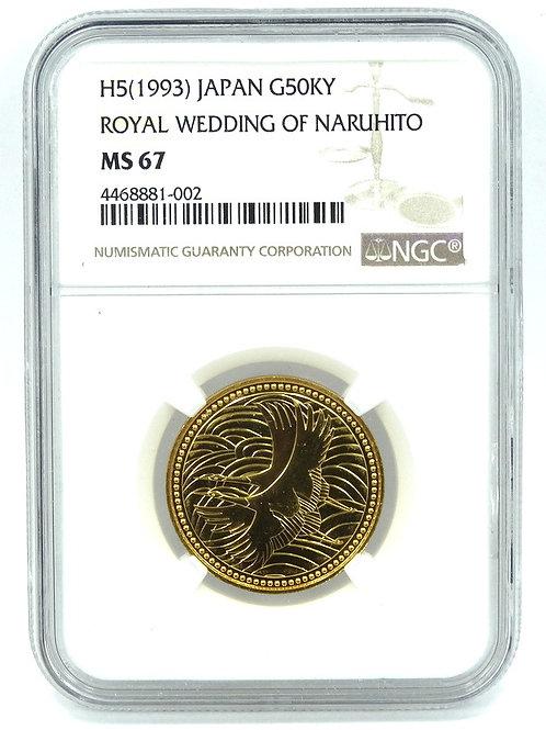 H5 1993 JAPAN 50,000 Yen 9999 Fine GOLD Royal Wedding Naruhito 18gr Bullion Coin