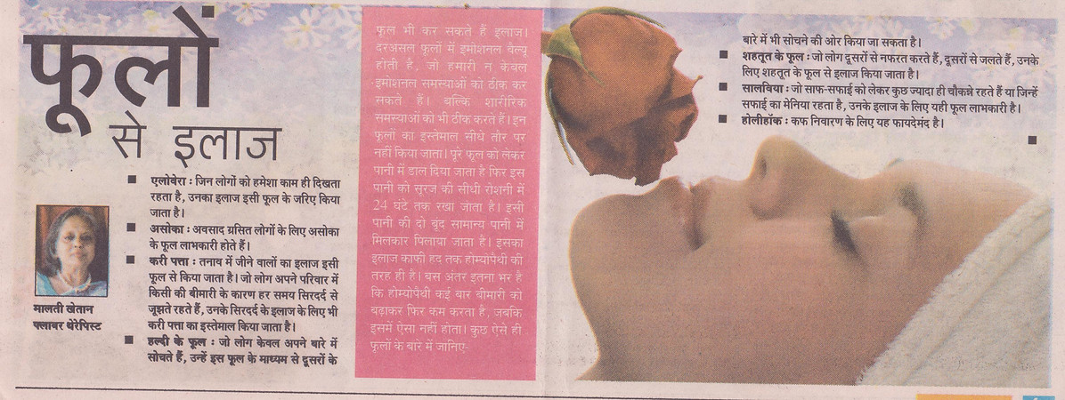 Aadhi Duniya 09.12.2009