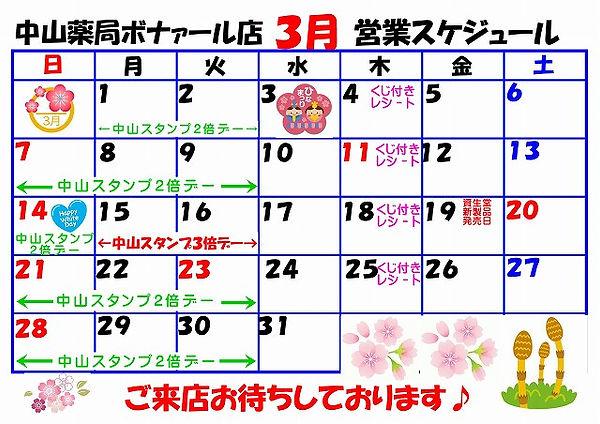 p-3月営業スケジュール②.jpg