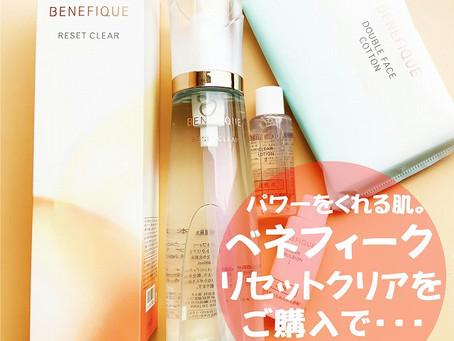 特製サイズの化粧水・乳液・コットンをプレゼント🎁✨