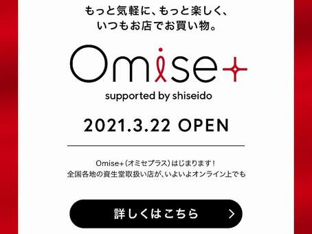Omise+(オミセプラス)はじまります!