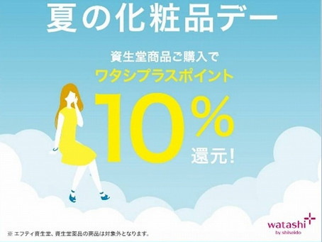 ワタシプラス『夏の化粧品デー』始まります。