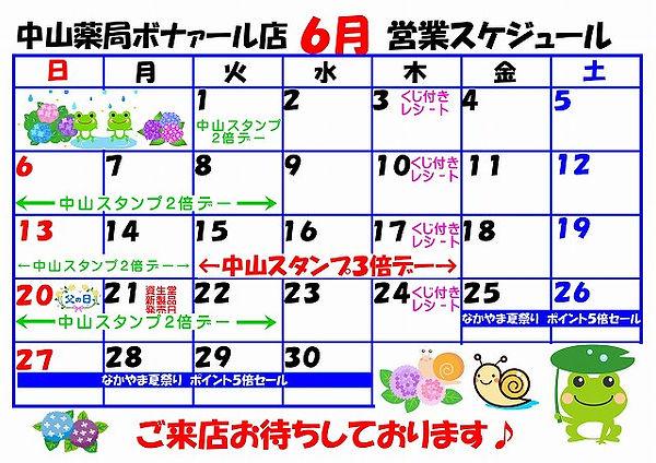 p-2021.6営業スケジュール②.jpg