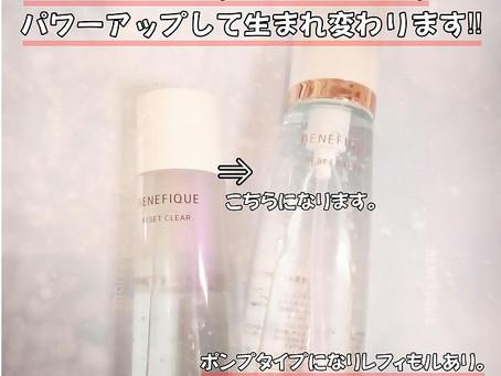 3月21日・ふきとり化粧液パワーアップ