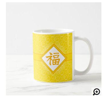 Gold Lucky Fu Coffee Mug
