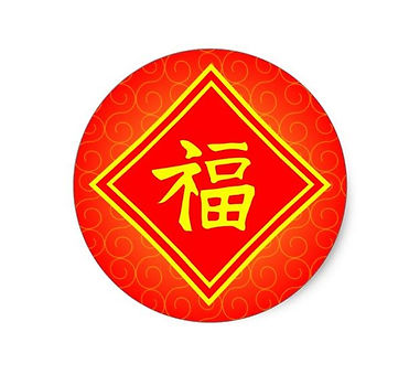 Gold and Red Lucky Fu Symbol Sticker