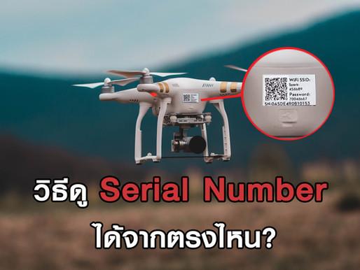 วิธีดู Serial Number ได้จากตรงไหน?