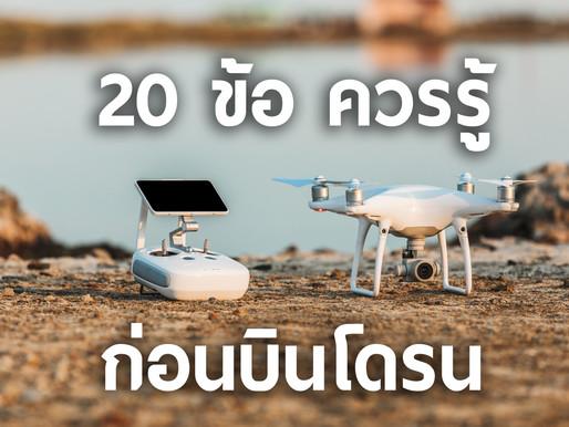 20 ข้อ ที่นักบินโดรน ควรรู้ ก่อน และขณะทำการบิน