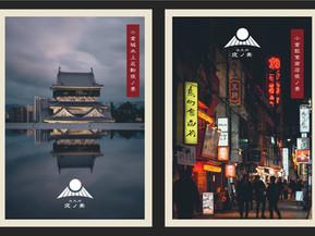 北九州夜ノ景プロジェクト